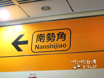 MRT中和新蘆線 南勢角方面