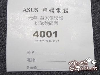 ASUSサービスセンターの番号札