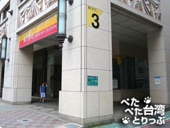 MRT東門駅の出口3
