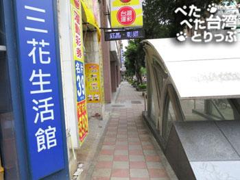 地下道出入口の横を更に直進