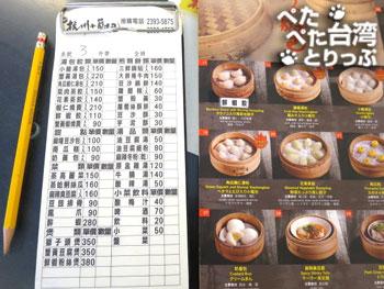 杭州小籠湯包のメニューと注文票