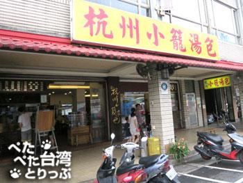 杭州小籠湯包 本店の外観