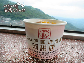 九份・阿柑姨芋圓の冷たい総合豆
