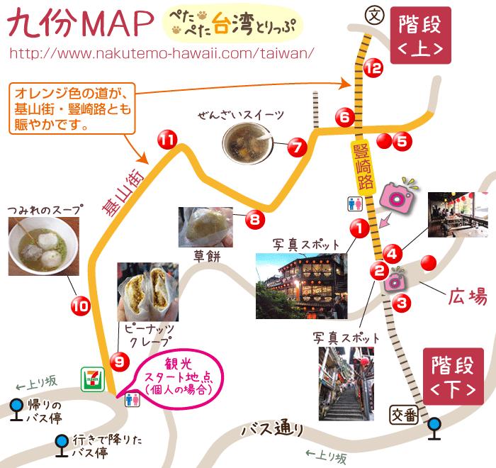 九份マップ・九份地図