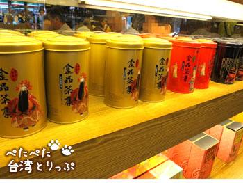 金品茶樓で販売している「金品茗茶」のお茶