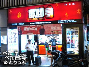 台北駅近くのドリンク店「歇脚亭」