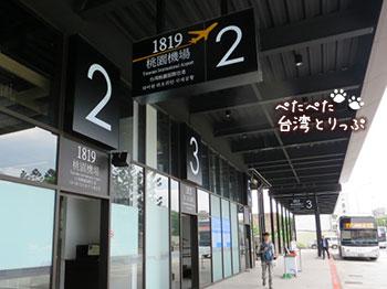 台北駅 國光客運バスターミナル 移転後 乗車場所
