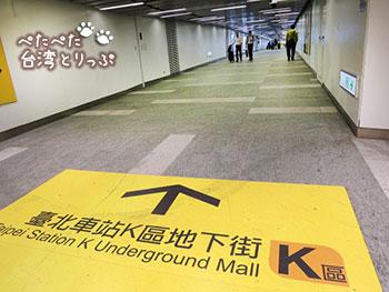 桃園空港MRT台北駅 K区地下街