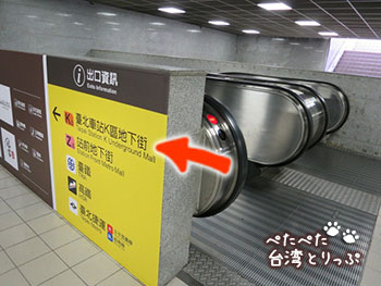 桃園空港MRT台北駅 K区地下街へ