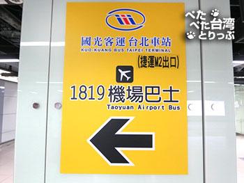 台北駅 桃園空港バスの看板