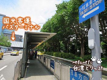 台北駅 国光客運1819バスターミナルから近いタクシー乗り場2