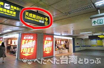 台北駅 地下通路 M3出口