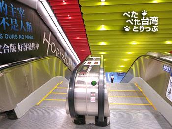桃園空港MRT 台北駅 Y区