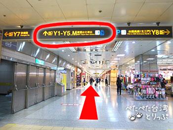 桃園空港MRT 台北駅 Y区地下街