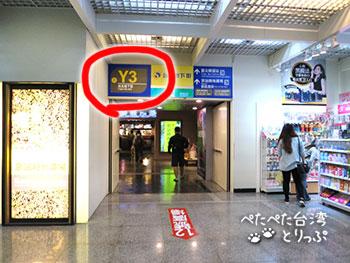 桃園空港MRT 台北駅 Y区地下街 Y3出口