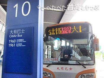 桃園空港からバス 大有巴士 1961