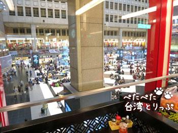 席から台北駅構内が一望