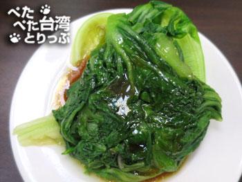 鑫耀鑫の燙青菜
