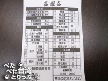 鑫耀鑫の注文票