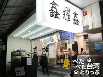 台北駅近くの「鑫耀鑫」