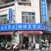 佳佳豆漿店で美味しい台湾朝食|おすすめメニューと台北MRTでの行き方