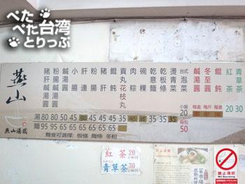 燕山湯圓のメニュー(店内)