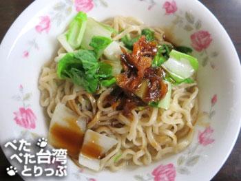 燕山湯圓の乾意麺