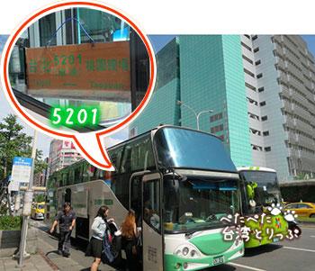 桃園空港5201 長榮巴士/長栄バス