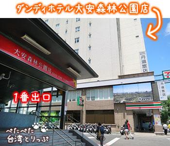 ダンディホテル大安森林公園店(台湾)への行き方 MRT大安森林公園駅1番出口から