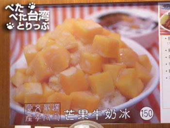大方冰品 光復店のメニュー(マンゴーかき氷)
