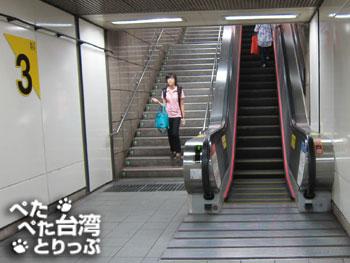 MRT中世紀念堂駅の出口3から地上へ(三娘香菇肉粥)
