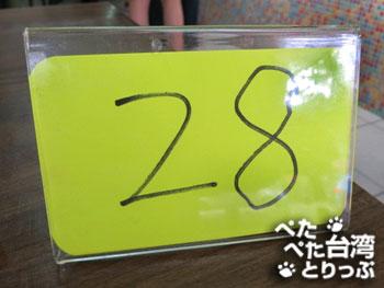 鼎元豆漿の番号札