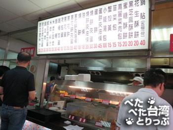 鼎元豆漿の注文カウンター(店内飲食)