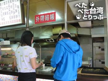 鼎元豆漿の注文カウンター(持ち帰り)