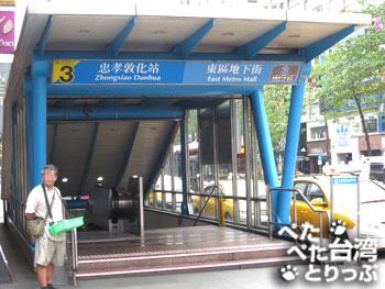 MRT忠孝敦興駅の出口3