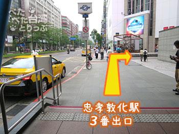 グリーンワールドホテル忠孝への行き方 MRT忠孝敦化駅3番出口から