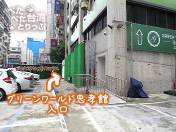 グリーンワールドホテル忠孝への行き方 MRT忠孝敦化駅3番出口から3