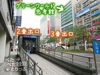 MRT忠孝敦化駅