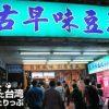 古早味豆花の台湾スイーツとマンゴーかき氷|メニューや感想・行き方など