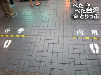 歩道に書かれた立ち位置