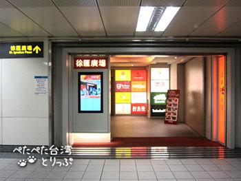 徐匯中学駅「徐匯広場」の入口