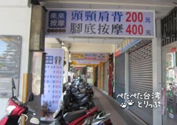パークシティホテル瀘州から近いマッサージ店
