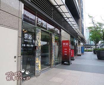京站国際サービスアパートメントへの行き方3