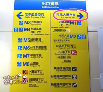 京站国際サービスアパートメントへの行き方 MRT