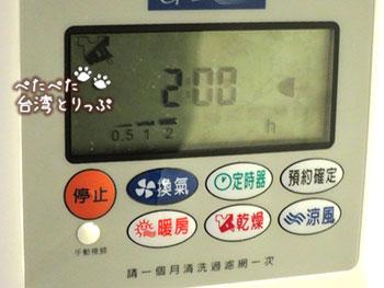 京站国際サービスアパートメントの浴室乾燥機