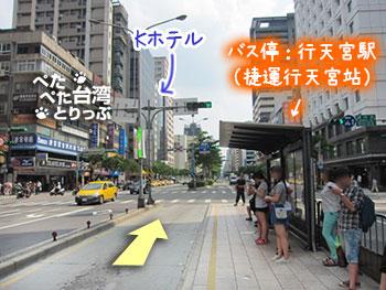 長栄バス5201、5202、5203でKホテルへ
