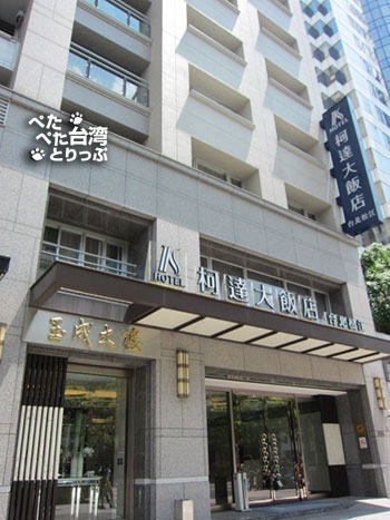 Kホテル 台北松江館