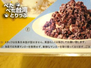 日本語メニューの注意書き