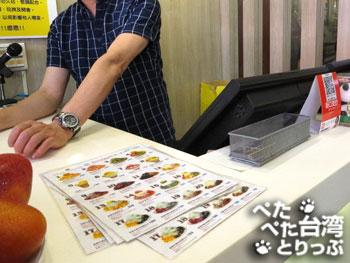 芒果皇帝の注文カウンター