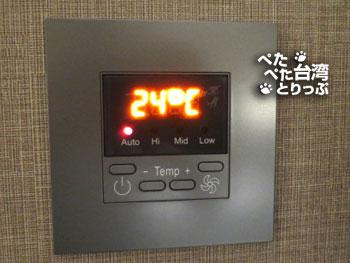 ホテルミッドタウンリチャードソン台北 冷暖房